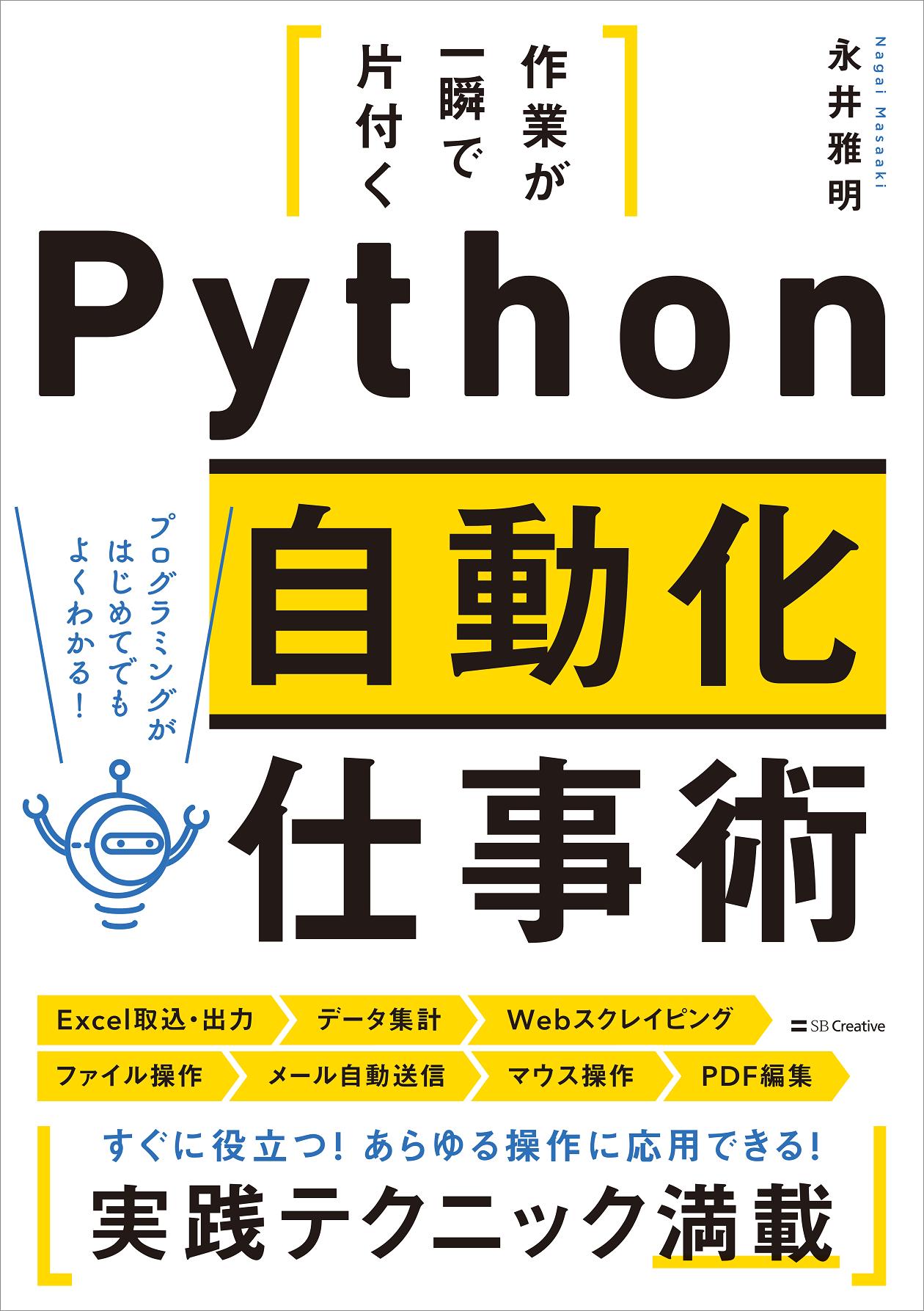 作業が一瞬で片付く Python自動化仕事術
